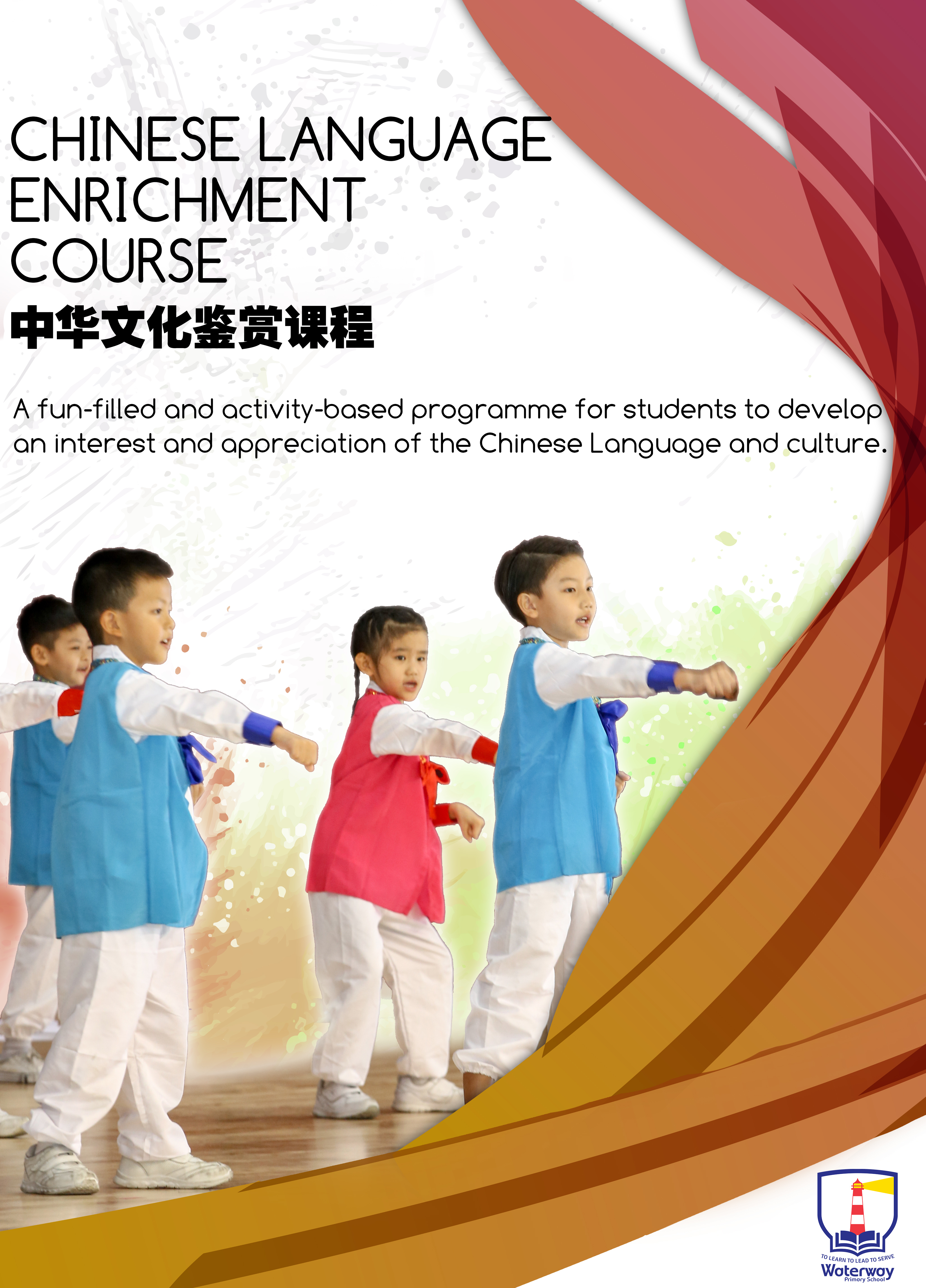 Link to Chinese Language Enrichment Course programme